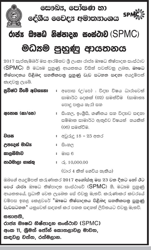 Certificate Training Programme in Pharmaceuticals Manufacturing